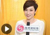 专访陈法蓉:每天都憧憬真爱,朱茵陪我度过分手难关