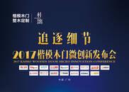 中国建博会(广州)楷模木门2017微创新发布会盛大召开