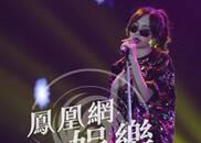 花絮:孟佳献唱台风超酷炫