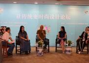 中国(青岛)国际时装周:让传统更时尚设计论坛落幕
