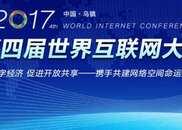 第四届世界互联网大会倒计时!WiFi行业代表柠檬网联将亮相