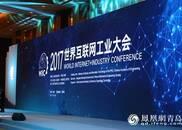 第四届世界互联网大会今日闭幕 互首次设立联网发展指数指标体系