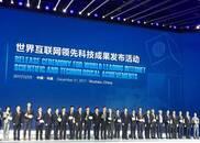 高通5G新技术入选世界互联网领先科技成果:赋能产业链 彰显5G领导地位
