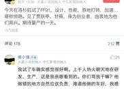 侯小强泄露贾跃亭夫妇行踪 甘薇也到美国了