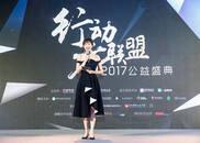 公益界年度四大奖项揭晓!行动者联盟2017公益盛典收官