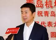 青岛市人大代表马铁民:建立青岛品牌制度 打造全国知名农产品