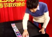 视频:2016春晚YIF魔术 纸牌上的电视银幕