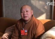 全国人大代表静波大和尚:佛系和佛教究竟啥关系?