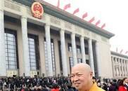 全国政协委员印顺大和尚:佛教要发挥民心相通的作用