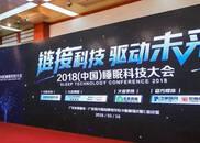 """""""链接科技 驱动未来"""" 2018(中国)睡眠科技大会成功举办"""