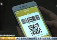 央行新规:微信支付宝扫码大变,你可能付不了款!