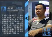 家居观察 | 王力:如何提升瓷砖产品的竞争力?