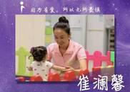 崔澜馨:为孤儿撑起一个温暖的家