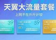 """流量最低至0.2元/G!中国电信重磅推出""""天翼大流量卡"""""""