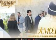 张震出席戛纳评委会酒会挥手互动
