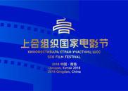 首届上合组织国家电影节取得丰硕成果