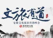 不负诗与远方 文旅有道·安徽文化旅游营销峰会七月启幕