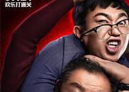 大鹏范伟新片《父子雄兵》 与乔杉玩声控大喊压my爹