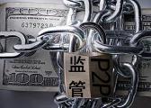 新华社评金融监管:数十亿罚单按下升级键