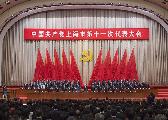 上海市第十一次党代会闭幕 新一届市委委员名单出炉