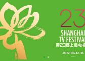 上海国际电影电视节将于6月举办 影展会期扩容