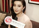 范冰冰:任评委是美好回忆 遗憾没中国电影入围