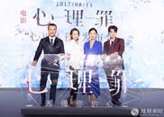 上影节《心理罪》曝预告 廖凡李易峰挑战侵心