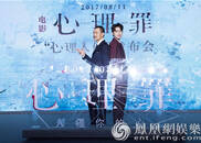 上海国际电影节发布会 廖凡亮相