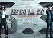 《逆时营救》曝终极海报 杨幂首次挑战枪战戏