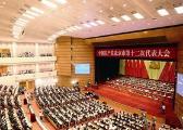 北京市党代会通过十九大代表正式候选人名单