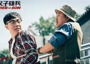 《父子雄兵》大鹏乔杉合作坑爹 中国式父子一言难尽