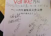 小股东执笔祝福王石 获王石会后同页签名(图)
