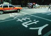 北京驾考将增加礼让斑马线 不避让直接不合格