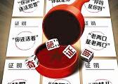 """北京就""""取消证明""""征民意 """"群众跑""""改""""政府跑"""""""