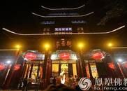桂平西山龙华古寺举行观音祝圣法会 万人诵经祈福