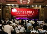 同呼吸共命运 中国管乐艺术青岛峰会勾勒出新蓝图