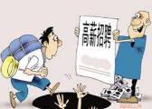 人民日报:谨防三类求职诈骗