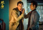 暧昧坏境下戏谑生活 《破局》能否创造高质量翻拍