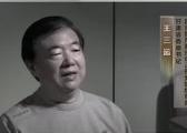 巡视利剑第3集导视:王三运搞假合同 虞海燕心存侥幸