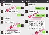 翟欣欣与前夫领证前聊天曝光 律师:翟家说法疑点多