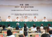 第五届知行论坛在孔学堂举行 聚焦阳明心学当代传承