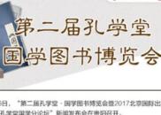 """孔学堂国学分论坛举行:""""一带一路""""沿线传播中国文化"""