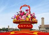 """""""喜迎十九大,共圆中国梦""""知识竞赛"""