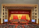 中共建党近百年为何只开了18次党代会?