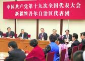 新疆代表团讨论十九大报告