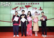 """《天生不对》首映周渝民秀书法 薛凯琪""""求怀孕""""遭调侃"""