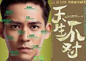 《天生不对》曝海报 首度揭秘周渝民薛凯琪面相玄机