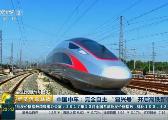 中国中车创新再出发:打造永不褪色的国家名片