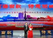 """""""河海当歌 诗意倾城""""2017东营黄河口诗会颁奖仪式举行"""