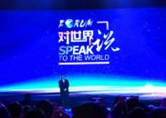 【对世界说】龙永图:文化自信让中国在世界的声音更加洪亮